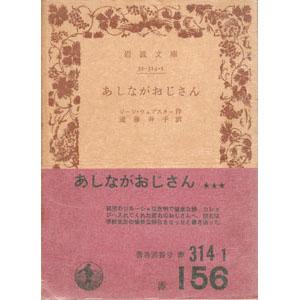 222:あしながおじさん (岩波文庫)