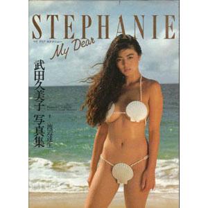 057.武田久美子 写真集 my dear stephanie