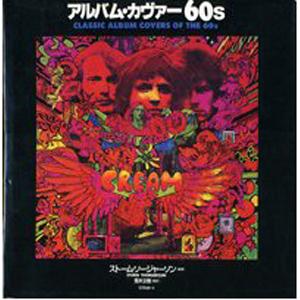 159:アルバム・カヴァー60s(リブロポート)