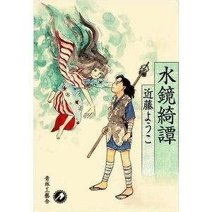 263:水鏡綺譚(青林工芸舎)