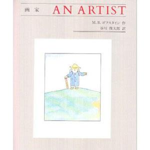 082.画家 AN ARTIST