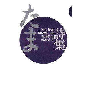 355たま詩集(思潮社)