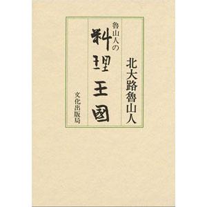 105.魯山人の料理王国(文化出版局)