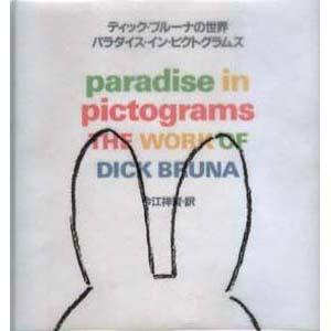 188:ディック・ブルーナの世界(駸々堂出版)