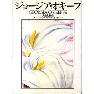 199ジョージア・オキーフ―人生と作品(河出書房新社)