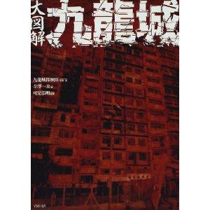 313:大図解九龍城(岩波書店)