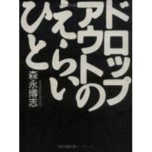 306:ドロップアウトのえらいひと(東京書籍)