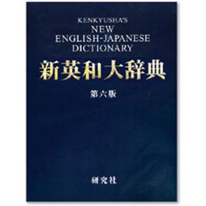 347新英和大辞典(研究社)