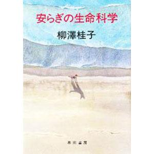 183:安らぎの生命科学(早川書房)