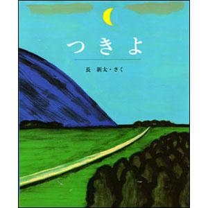 214:つきよ(教育画劇)