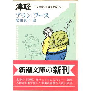 356津軽―失われゆく風景を探して(新潮社)