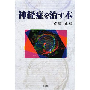 049.神経症を治す本