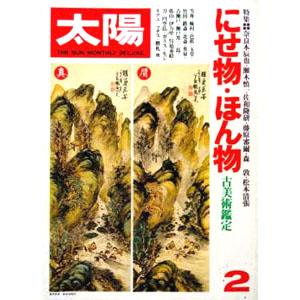 428太陽1979年2月号(平凡社)