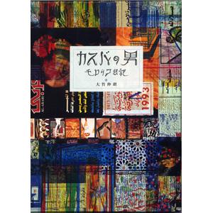 513.カスバの男―モロッコ日記 特装本