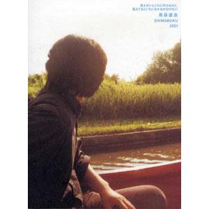 578.見えないところに行けるけど、見えてるところになかなか行けない 島袋道浩 2001