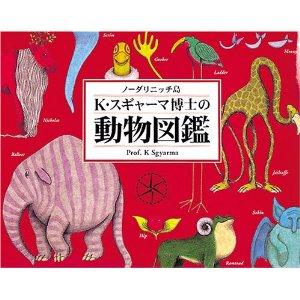 598.ノーダリニッチ島 K・スギャーマ博士の動物図鑑