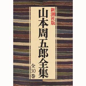 198山本周五郎全集