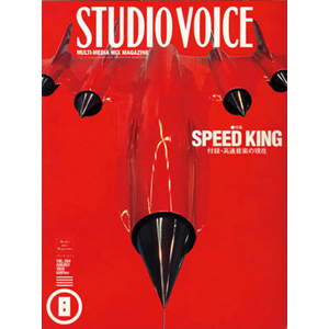 701.STUDIO VOICE VOL.284 AUGUST 1999  SPEED KING 音から光へ