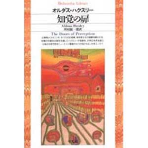 736.知覚の扉(平凡社ライブラリー)