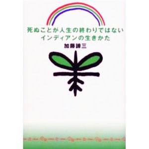 477.死ぬことが人生の終わりではないインディアンの生きかた(ニッポン放送)