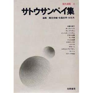 1058.現代漫画(第1期)サトウサンペイ集(8)