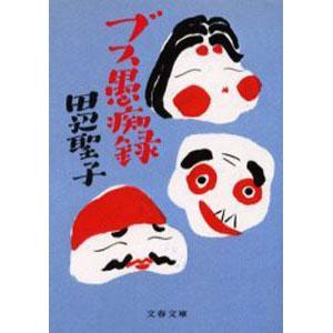 1348.ブス愚痴録(文春文庫)